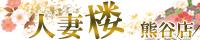 人妻楼熊谷店オフィシャルサイト